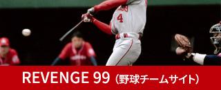 REVENGE99(野球チーム)