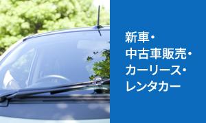 新車・中古車販売・カーリース・レンタカー